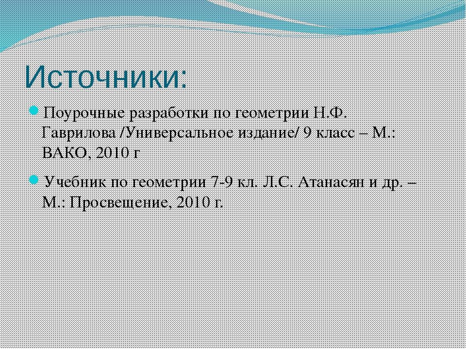 Источники: Поурочные разработки по геометрии Н.Ф. Гаврилова /Универсальное из...