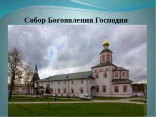 Собор Богоявления Господня
