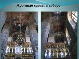 Арочные своды в соборе