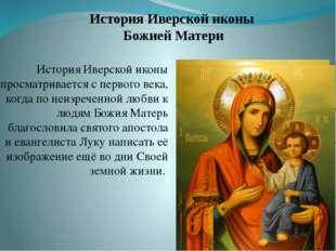 История Иверской иконы Божией Матери История Иверской иконы просматривается с