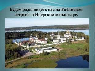 Будем рады видеть вас на Рябиновом острове в Иверском монастыре.