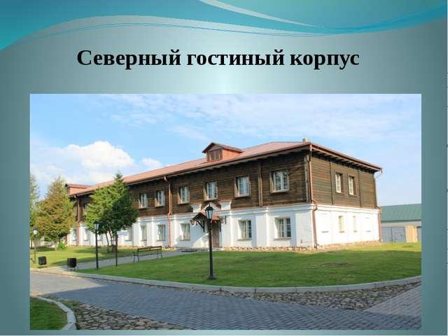 Северный гостиный корпус