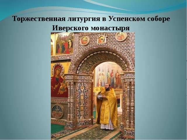 Торжественная литургия в Успенском соборе Иверского монастыря