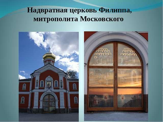 Надвратная церковь Филиппа, митрополита Московского