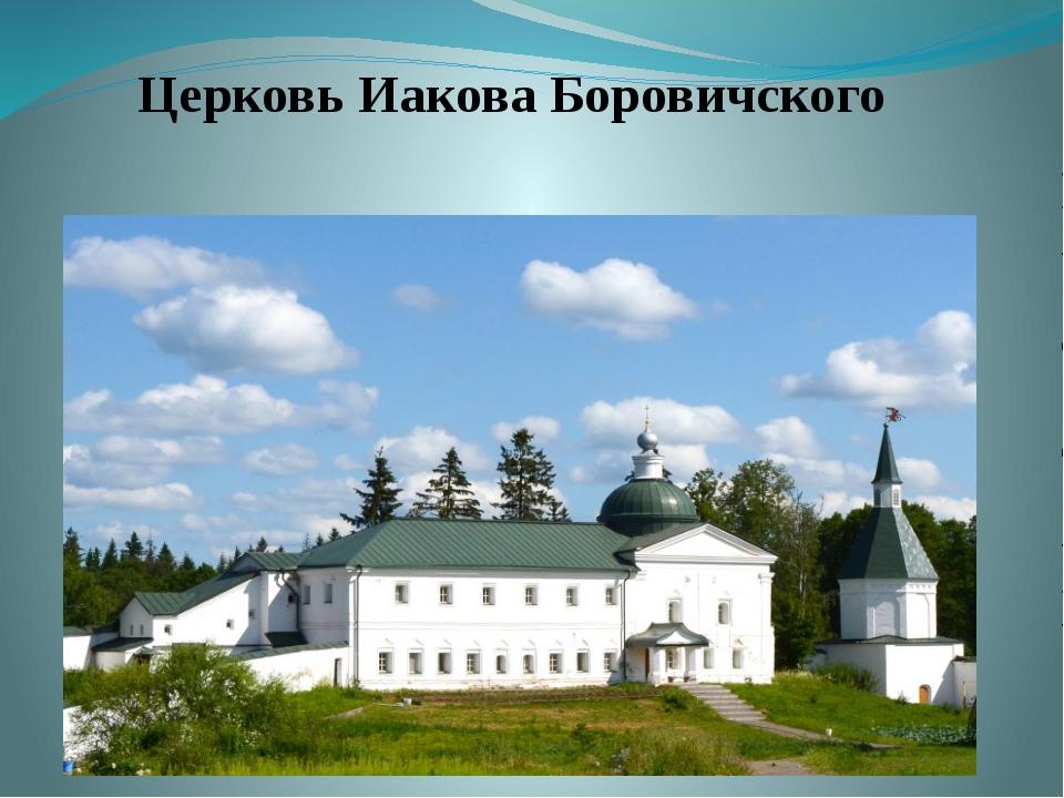 Церковь Иакова Боровичского