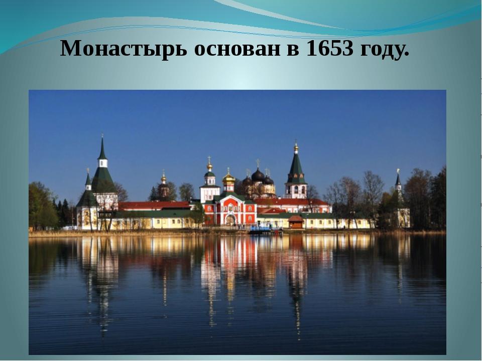 Монастырь основан в 1653 году.