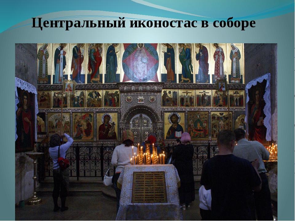 Центральный иконостас в соборе