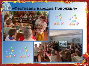 «Фестиваль народов Поволжья»