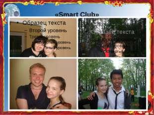 «Smart Club»