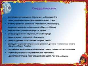 Сотрудничество Центр развития молодежи «Эму-эрудит», г.Екатеринбург Центр доп