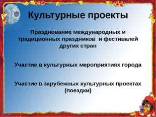Культурные проекты Празднование международных и традиционных праздников и фес