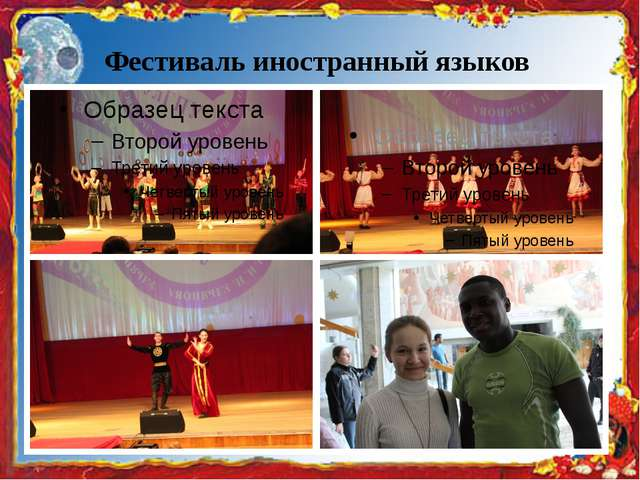 Фестиваль иностранный языков