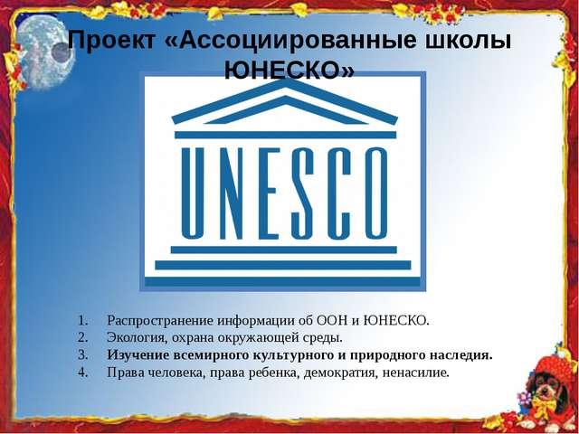 Проект «Ассоциированные школы ЮНЕСКО» 1. Распространение информации об ОО...