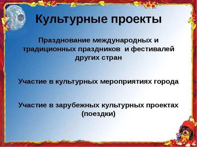Культурные проекты Празднование международных и традиционных праздников и фес...