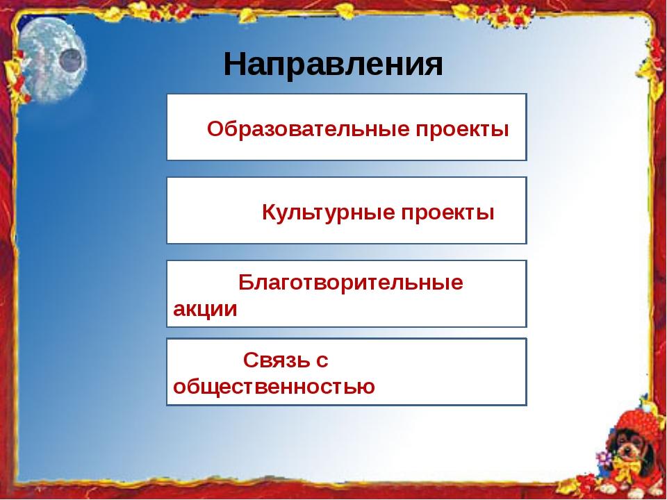 Направления Образовательные проекты Культурные проекты Благотворительные акци...