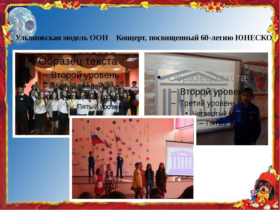 Ульяновская модель ООН Концерт, посвященный 60-летию ЮНЕСКО