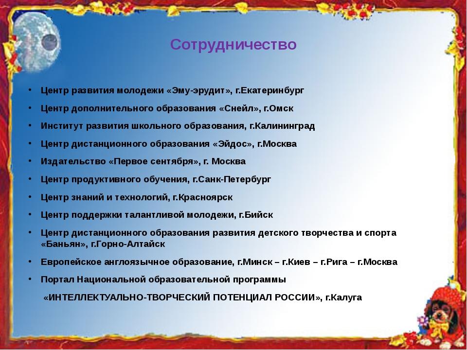 Сотрудничество Центр развития молодежи «Эму-эрудит», г.Екатеринбург Центр доп...