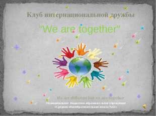 """""""We are together"""" Муниципальное бюджетное образовательное учреждение «Средня"""