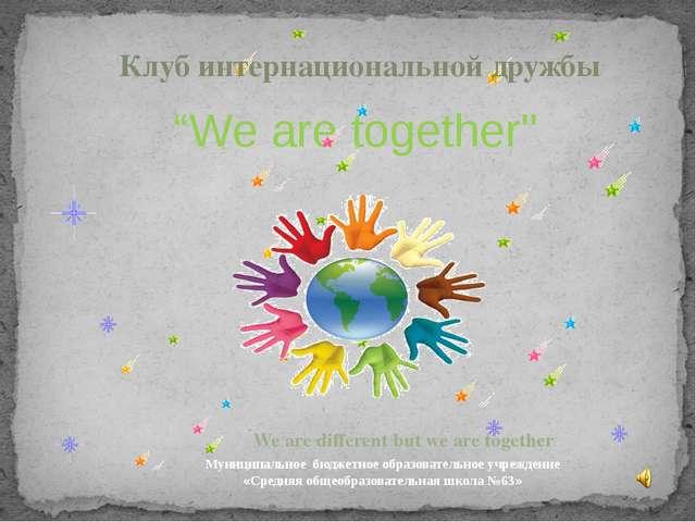 """""""We are together"""" Муниципальное бюджетное образовательное учреждение «Средня..."""