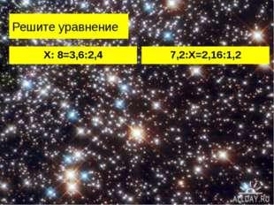Решите уравнение Х: 8=3,6:2,4 7,2:Х=2,16:1,2