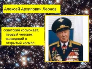 Алексей Архипович Леонов советский космонавт, первый человек, вышедший в откр