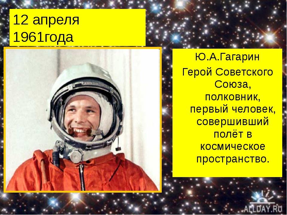 12 апреля 1961года Ю.А.Гагарин Герой Советского Союза, полковник, первый чело...