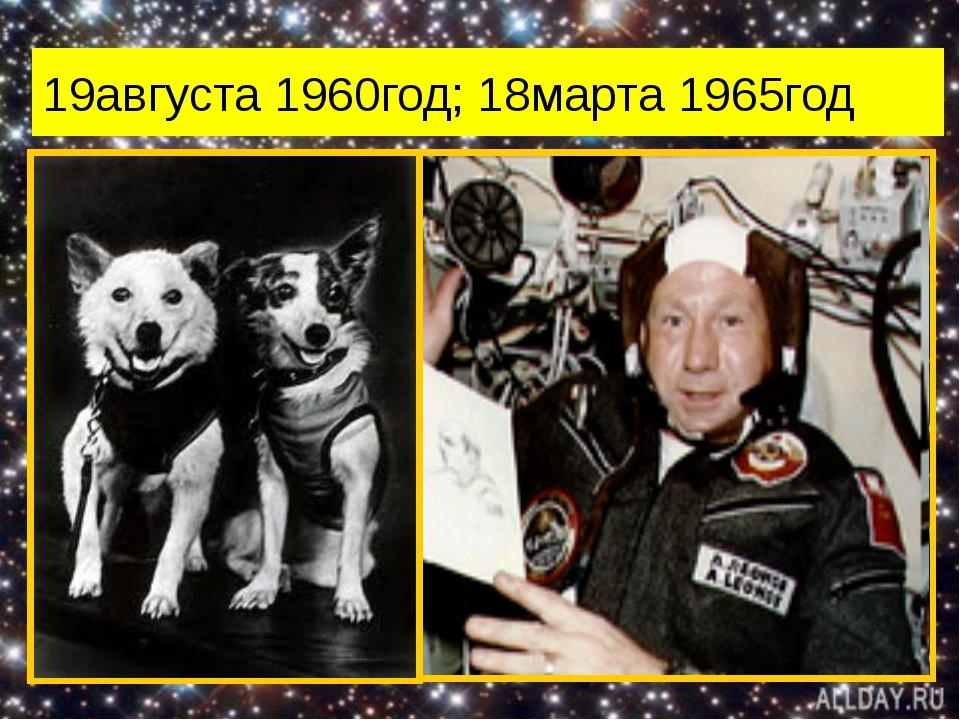 19августа 1960год; 18марта 1965год