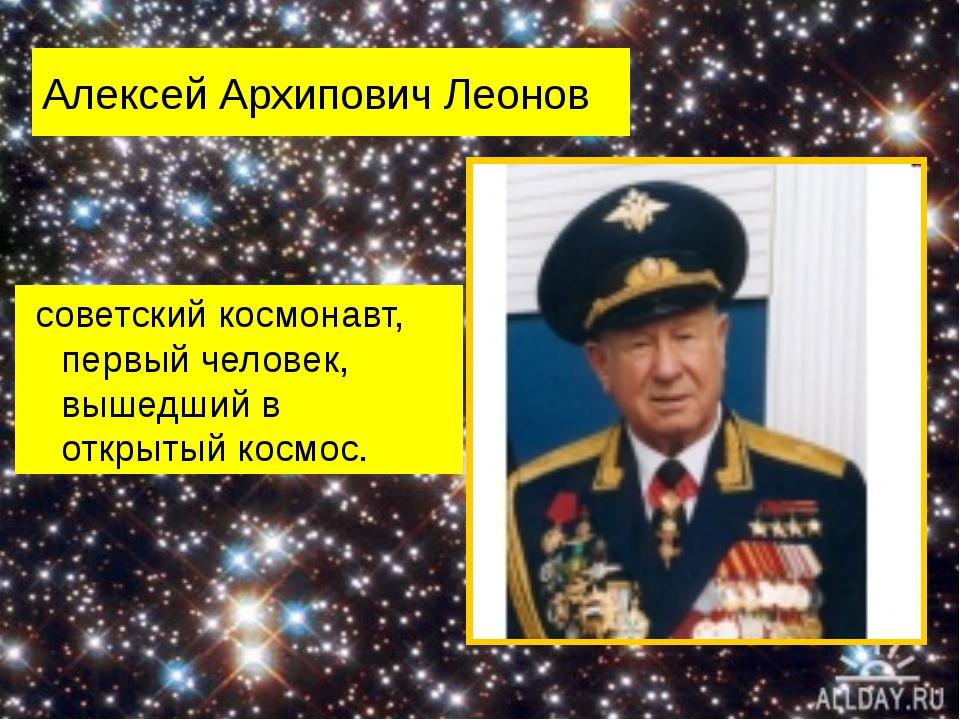 Алексей Архипович Леонов советский космонавт, первый человек, вышедший в откр...