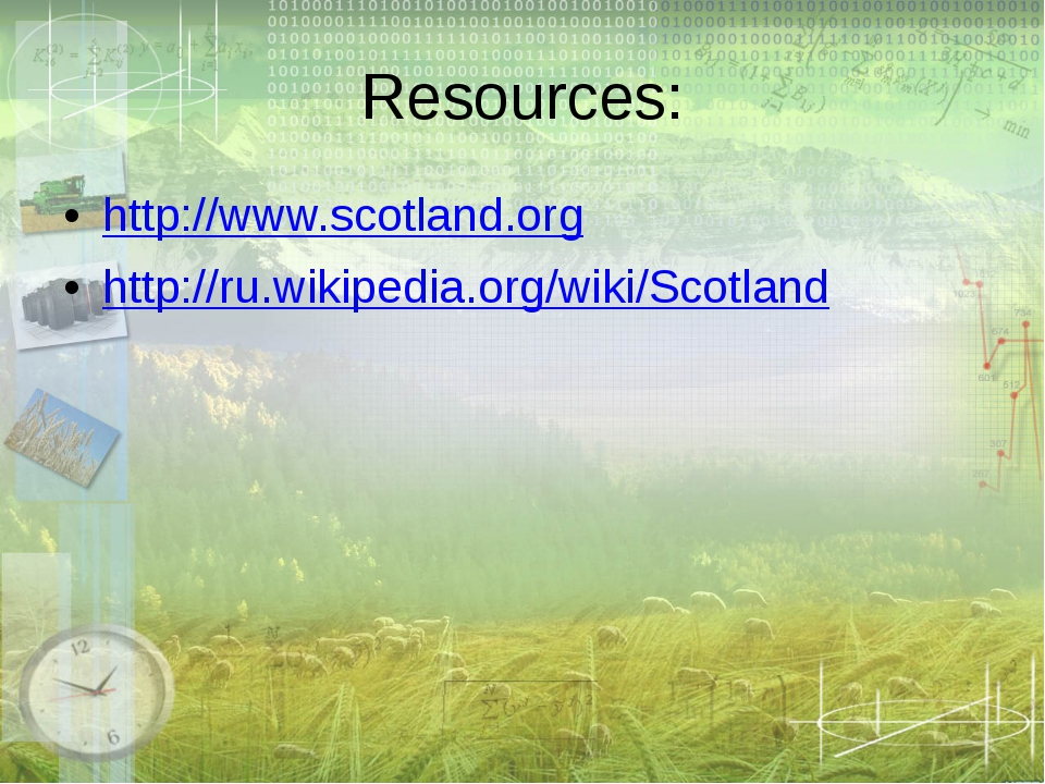 Resources: http://www.scotland.org http://ru.wikipedia.org/wiki/Scotland
