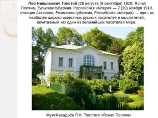 Лев Николаевич Толстой(28августа (9сентября)1828,Ясная Поляна,Тульская
