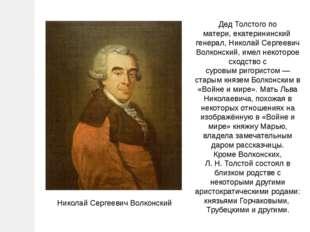 Дед Толстого по матери,екатерининский генерал, Николай Сергеевич Волконский
