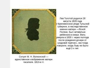 Лев Толстой родился 28 августа 1828 года вКрапивенском уездеТульской губерн