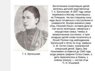 Воспитанием осиротевших детей занялась дальняя родственница Т.А.Ергольская.