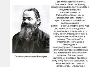 Льву Николаевичу хотелось блистать в обществе, но ему мешали природнаязастен