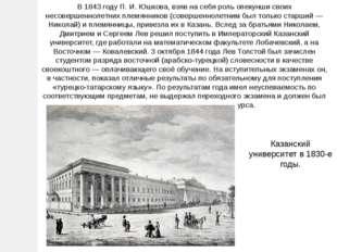 В 1843 году П.И.Юшкова, взяв на себя роль опекунши своих несовершеннолетних