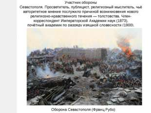 Участник обороны Севастополя.Просветитель,публицист,религиозныймыслител