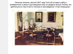 Окончив лечение, весной 1847 года Толстой оставил учёбу в университете и уеха