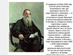В середине октября 1848 года Толстой уехал в Москву, поселившись там, где про