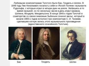 Любимыми композиторами Толстого былиБах,ГендельиШопен. В 1849 году Лев Ни
