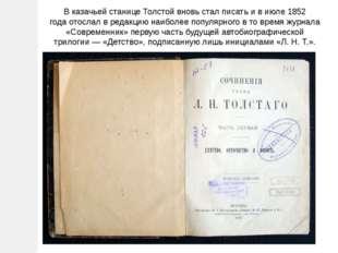 В казачьей станице Толстой вновь стал писать и в июле1852 годаотослал в ред