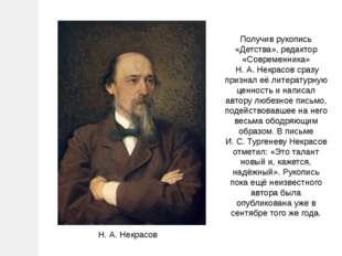 Получив рукопись «Детства», редактор «Современника» Н.А.Некрасовсразу при