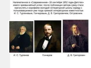 Напечатанное в «Современнике»18 сентября1852 года«Детство» имело чрезвычайн