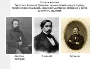 КритикиАполлон Григорьев,Анненков,Дружинин,Чернышевскийоценили глубину пс