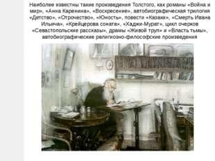 Наиболее известны такиепроизведения Толстого, как романы «Война и мир», «Анн
