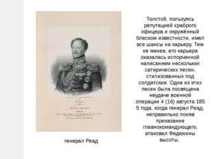 Толстой, пользуясь репутацией храброго офицера и окружённый блеском известнос