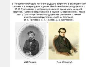В Петербурге молодого писателя радушно встретили в великосветских салонах и в