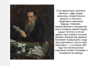 В это время были написаны «Метель», «Два гусара», закончены «Севастополь в ав