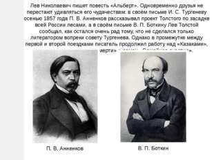 Лев Николаевич пишет повесть «Альберт». Одновременно друзья не перестают удив