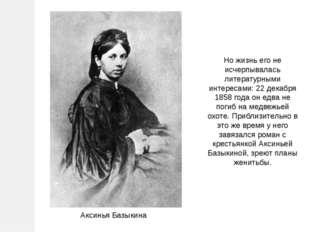 Но жизнь его не исчерпывалась литературными интересами: 22 декабря 1858 года