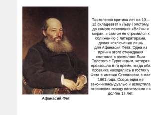 Постепенно критика лет на 10—12 охладевает к Льву Толстому, до самого появлен